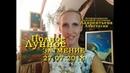 Карма и Полное Лунное затмение 27 июля 2018_АСТРОЛОГИЯ_Лаврентьева Анастасия