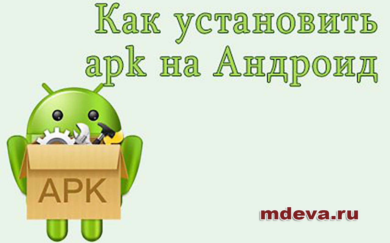 Как установить apk на андроид