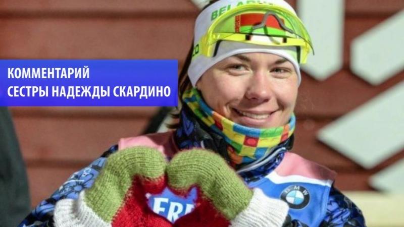 Комментарий Анны Скардино о победе белорусских биатлонисток в эстафетной гонке на зимних Олимпийских играх