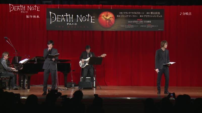 Ураи Кендзи, Какидзава Хаято - Death Note (Релиз японской версии мюзикла, 2014)