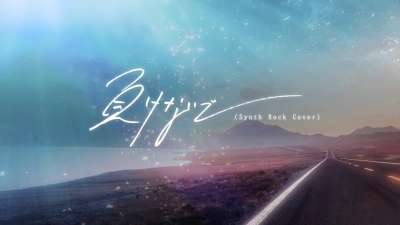 負けないで(Synth Rock Cover) Omoi feat.初音ミク
