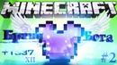 БРОНЯ БОГА! ЖАЖДУ ВОЙНУ! Minecraft выживание