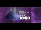 Самые шокирующие гипотезы 19 декабря на РЕН ТВ