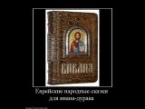 Иуда — христианский мировой порядок