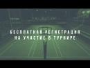 УРФУ X-GAMES 2018   STREETBALL CLASSIC 3x3