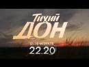 Тихий Дон , 5-10 серии. Анонс. ( Культура , 2018)