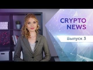 Alpha Cash - CryptoNews - Выпуск 3.