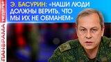 Интервью. Эдуард Басурин. Донбасс всегда отличался терпением. Мы не сдадимся! 27.05.2018