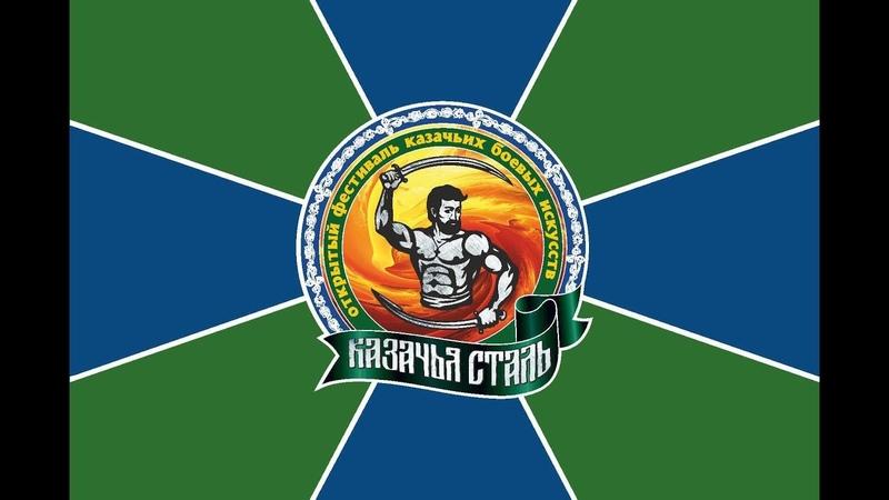 Анонс фестиваля «Казачья сталь» - обращение Евгения Бунтова