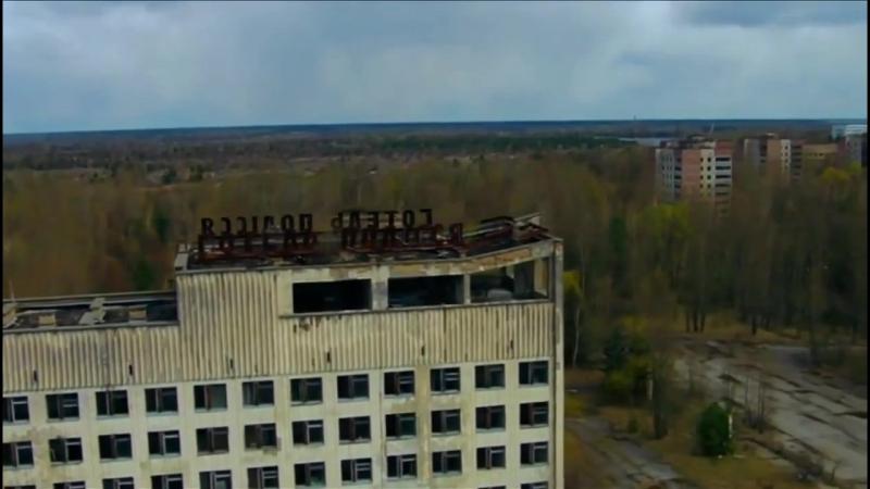 Чернобыль (Зона) 2016