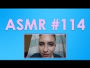 114 ASMR АСМР Lina Beana - Intense lens licking! With super close mouth sounds whispers