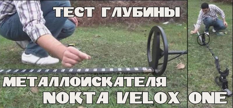 Тесты глубины металлоискателя NOKTA Velox One