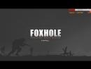 Foxhole Это война. Рекрут. Первая кровь. часть _ 2