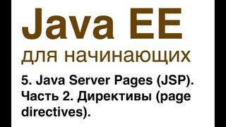 Java EE для начинающих. Урок 5: Java Server Pages (JSP). Часть 2. Директивы (page directives).