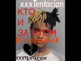 Кто убил XXX?
