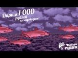 Выбери Суши -  Дарим промо-код на 1000 рублей! - 16 января