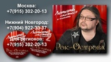 Владимир Захаров и Рок-Острова