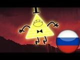 Gravity Falls - Bill Cipher Laughs Russian