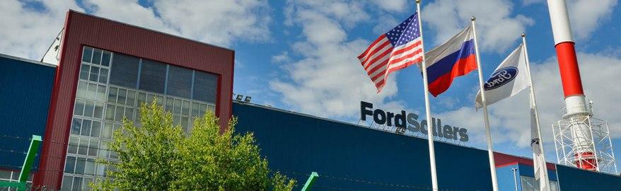 Ford Sollers будет собирать коробки передач в России