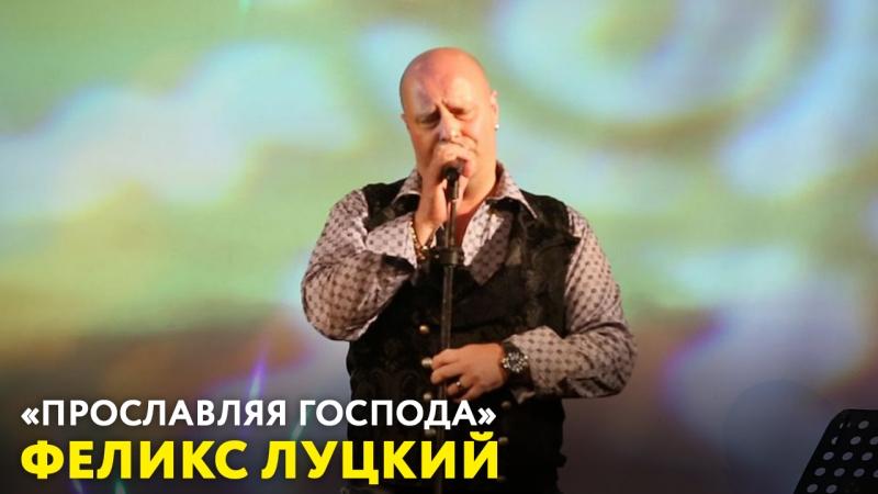Феликс Луцкий Прославляя Господа