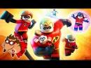 ЕЖЪ , ЕжЁнок и Суперсемейка | 3 | без комментов | The Incredibles LEGO