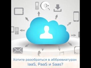 Что такое IaaS, PaaS и SaaS?