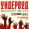 27.04 | УНДЕРВУД | AURORA