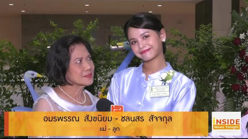 Inside News Tonight 120861 สร CLC สุดปลื้ม เข้ารับรางวัลลูกกตัญญู ประจำปี 2561