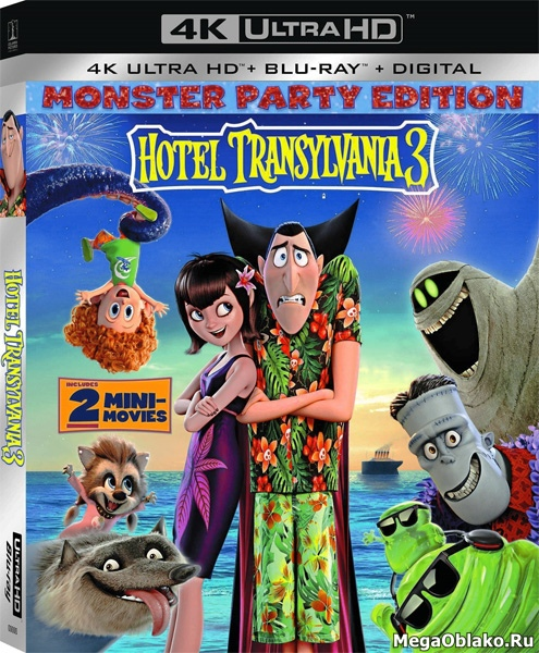 Монстры на каникулах 3: Море зовёт / Hotel Transylvania 3: Summer Vacation (2018) | UltraHD 4K 2160p