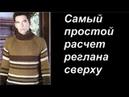 1 Начнем с горловины мужской полосатый свитер регланом сверху Вяжем с Аленой Никифоровой
