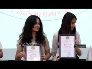 Вручение призов Олимпиада по русскому языку и литературе 8 класс
