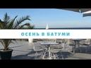 Georgia Batumi. Набережная Батуми в ноябре.Шторм. Осенний Батуми. Парк 6 мая.