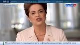 Новости на Россия 24 Судьбу Дилмы Роуссефф должны определить сенаторы