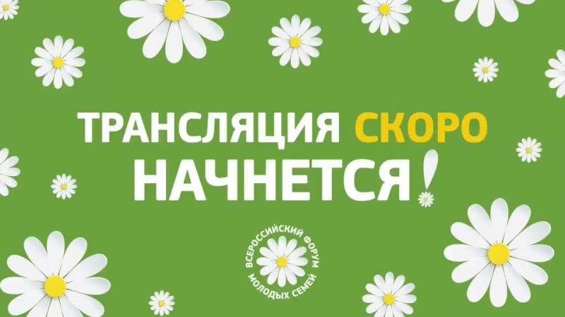 Общение, коммуникация, взаимодействие - что эффективнее? | Всероссийский форум молодых семей