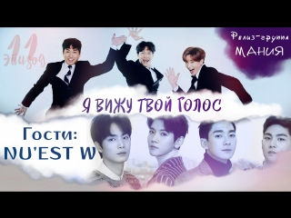 [Mania] 11/13 [720] Я вижу твой голос 5 / I Can See Your Voice 5