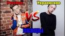 КТО КРУЧЕ Русские VS Украинские ПЕВЦЫ