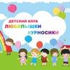 """Детский сад """"Любопышки - Курносики"""" Официальная"""