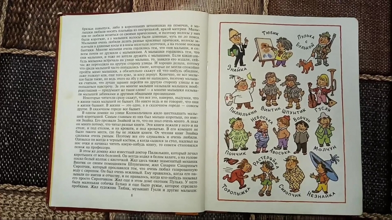 Обзор книги Приключения Незнайки