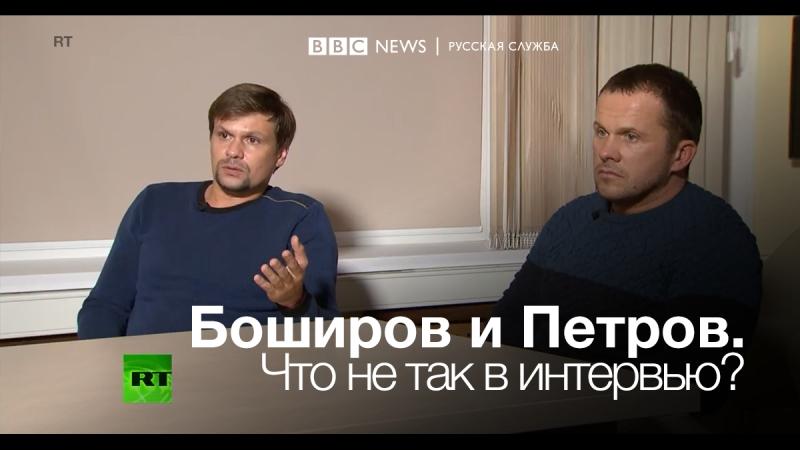 Собор, часы и жижа: что не так в интервью Боширова и Петрова?