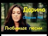 Дарина Кочанжи Сборник песен №1 Лучшая христианская музыка