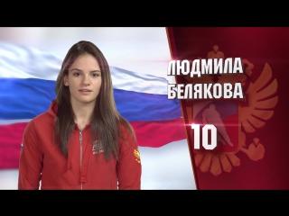 Презентация состава женской национальной сборной России на Олимпийские игры-2018