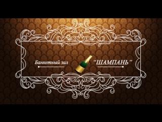 Банкетный зал -ШАМПАНЬ-