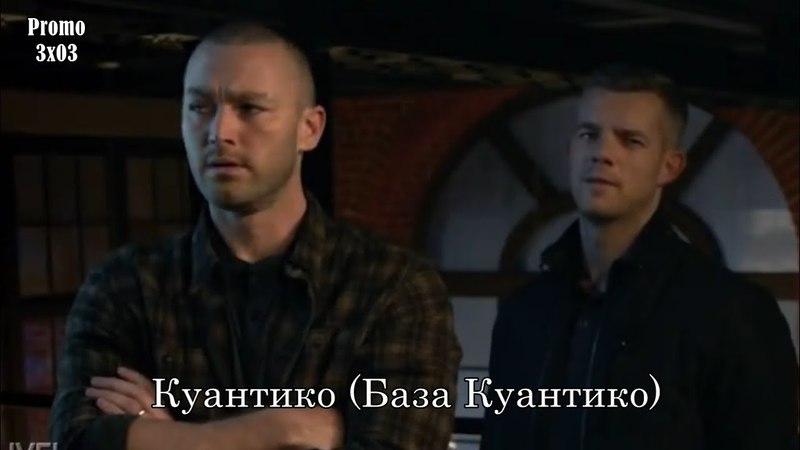 Куантико (База Куантико) 3 сезон 3 серия - Промо с русскими субтитрами Quantico 3x03 Promo