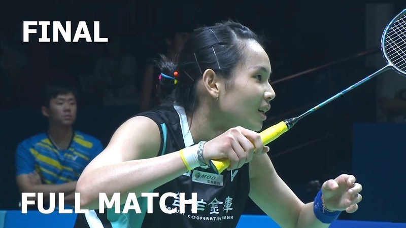 TAI Tzu Ying vs CHEN Yufei 2018 Indonesia Open Final 戴資穎 vs 陈雨菲