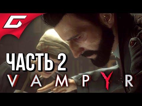 VAMPYR ➤ Прохождение 2 ➤ ВРАЧ ИЛИ УБИЙЦА