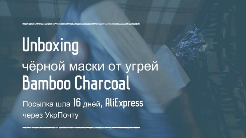 Unboxing чёрной маски от угрей Bamboo Charcoal