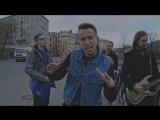 Друзья Тимофея - Песня про Город [Official Video]