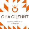 ОНА ОЦЕНИТ // Студия эмоциональных событий