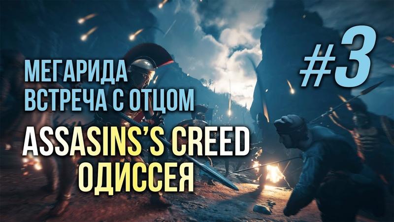 Assassin's Creed Odyssey 3 / Отправляемся в Мегариду. Встреча с отцом.