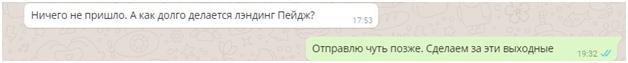 Кейс: «319 заявок на спектакль «День ВДВ» по 94 руб.»